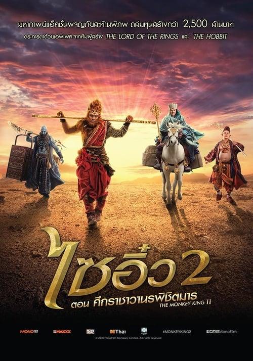 ดูหนังออนไลน์ The Monkey King 2 (2016) ไซอิ๋ว 2 ตอน ศึกราชาวานรพิชิตมาร