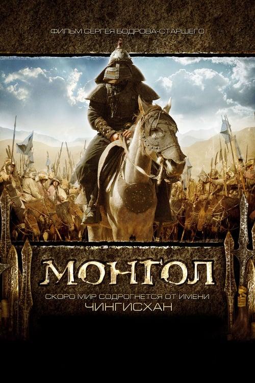 ดูหนังออนไลน์ฟรี Mongol: The Rise of Genghis Khan (2007) มองโกล ตอน กำเนิดเจงกิสข่าน