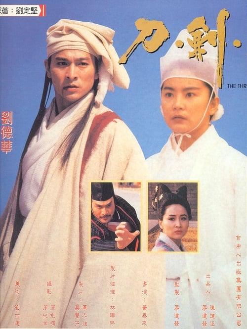 ดูหนังออนไลน์ฟรี The Three Swordsmen (1994) เทพยุทธเสื้อทอง แกร่งแค่ไหน หัวใจก็จะผ่า