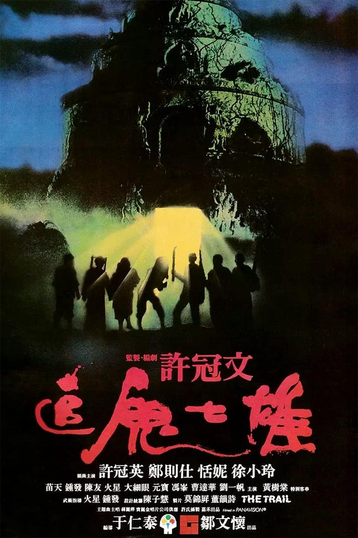 ดูหนังออนไลน์ฟรี The Trail (1983) เซียนอ่ำ อาจารย์เฮง