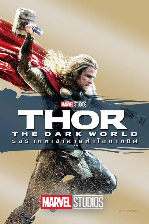 ดูหนังออนไลน์ฟรี Thor The Dark World (2013) ธอร์: เทพเจ้าสายฟ้าโลกาทมิฬ