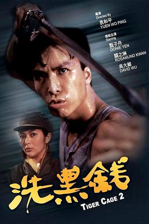 ดูหนังออนไลน์ฟรี Tiger Cage 2 (1990) พยัคฆ์หักเขี้ยวพยัคฆ์