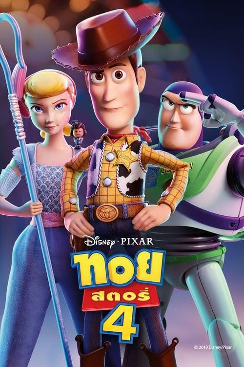 ดูหนังออนไลน์ฟรี Toy Story 4 (2019) ทอย สตอรี่ 4