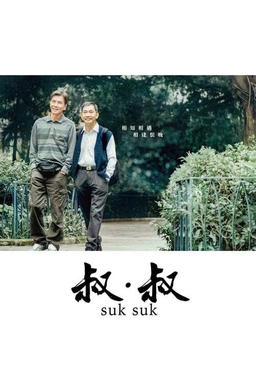 ดูหนังออนไลน์ฟรี Twilight's Kiss (Suk Suk) (2020)