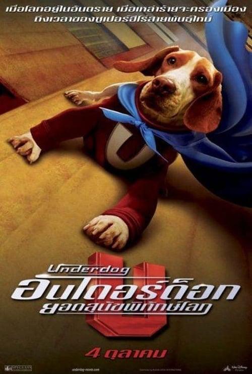 ดูหนังออนไลน์ฟรี Underdog (2007) อันเดอร์ ด็อก ยอดสุนัขพิทักษ์โลก