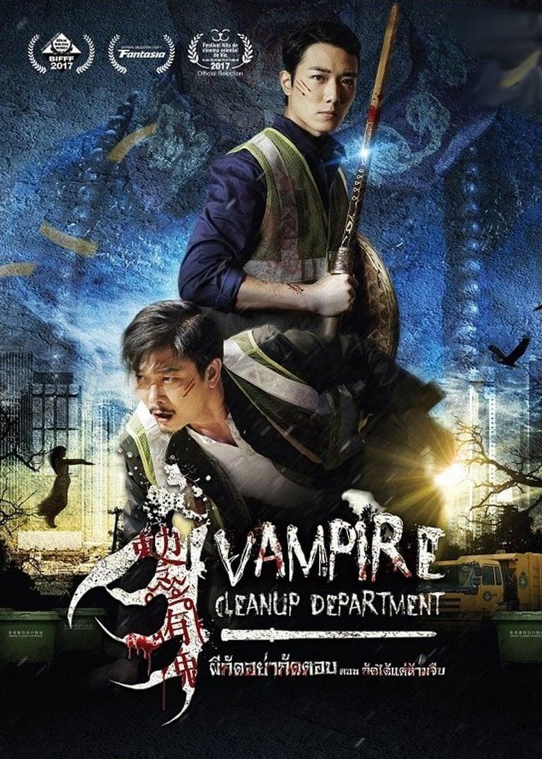 ดูหนังออนไลน์ฟรี Vampire Cleanup Department (2017) ผีกัดอย่ากัดตอบ ตอน กัดได้แต่ห้ามจีบ