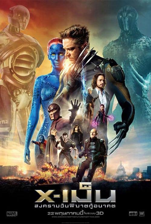 ดูหนังออนไลน์ฟรี X-Men 7 Days of Future Past (2014) X-เม็น : สงครามวันพิฆาตกู้อนาคต