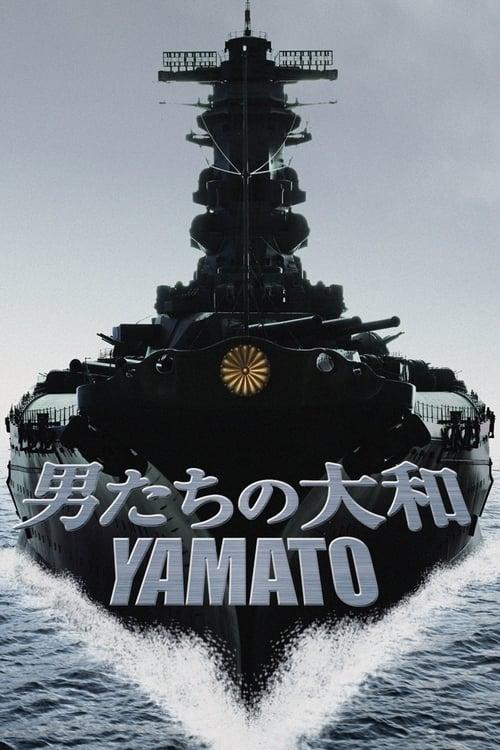 ดูหนังออนไลน์ฟรี Yamato (2005) ยามาโต้ พิฆาตยุทธการ