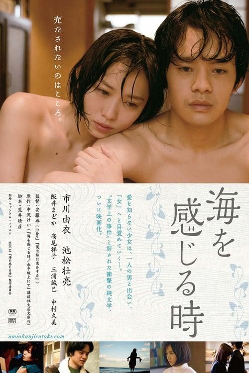 ดูหนังออนไลน์ฟรี 18+ Undulant Fever (2014) เมื่อฉันได้กลิ่นทะเล
