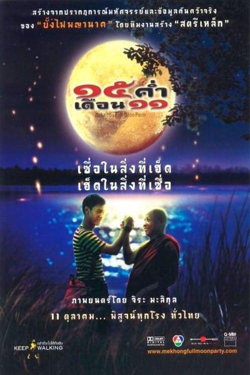 ดูหนังออนไลน์ฟรี 15 ค่ำเดือน 11 (2002)