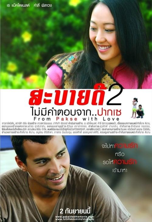 ดูหนังออนไลน์ฟรี สะบายดี 2 (2010) ไม่มีคำตอบจาก..ปากเซ