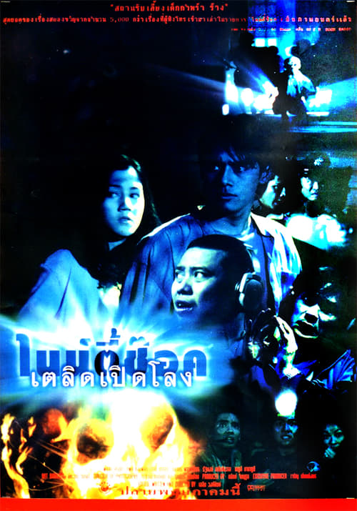 ดูหนังออนไลน์ฟรี 90 Shock (1997) ไนน์ตี้ช๊อกเตลิดเปิดโลง