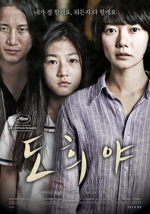 ดูหนังออนไลน์ฟรี A Girl At My Door (2014) Soundtrack ซับอังกฤษ