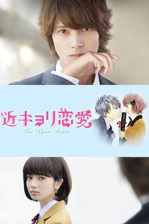 ดูหนังออนไลน์ฟรี A Short Distance Relationship (2014) รักใกล้ตัวของสาวอัจฉริยะ (ซับไทย)