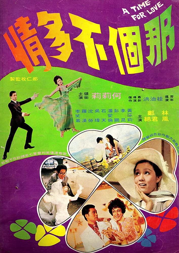 ดูหนังออนไลน์ A Time For Love (1970) รสหวานบนปลายลิ้น