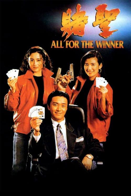 ดูหนังออนไลน์ฟรี All for the Winner (1990) คนตัดเซียน