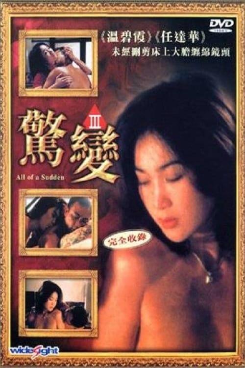 ดูหนังออนไลน์ฟรี All of a Sudden (1996) ซับไทย
