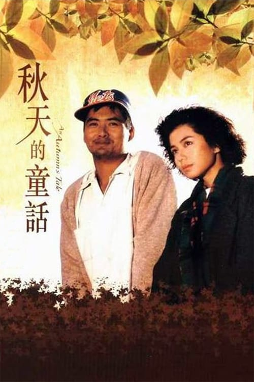 ดูหนังออนไลน์ฟรี An Autumns Tale (1987) ดอกไม้กับนายกระจอก