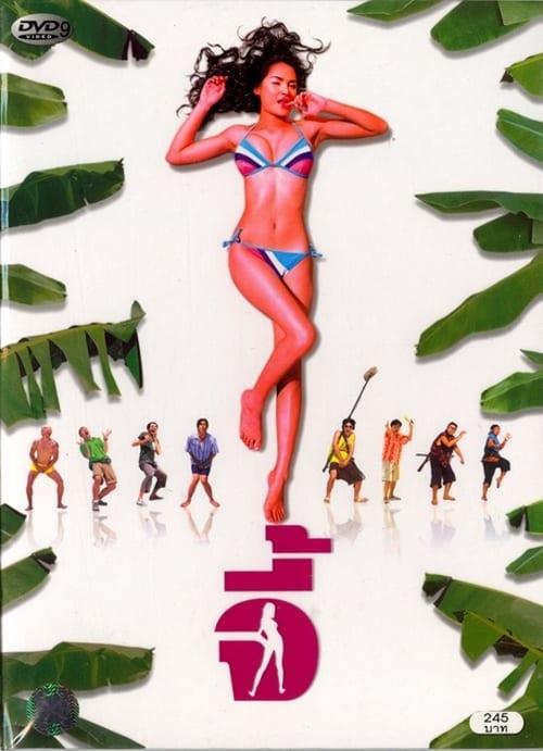 ดูหนังออนไลน์ฟรี Andaman Girl (2005) จี้
