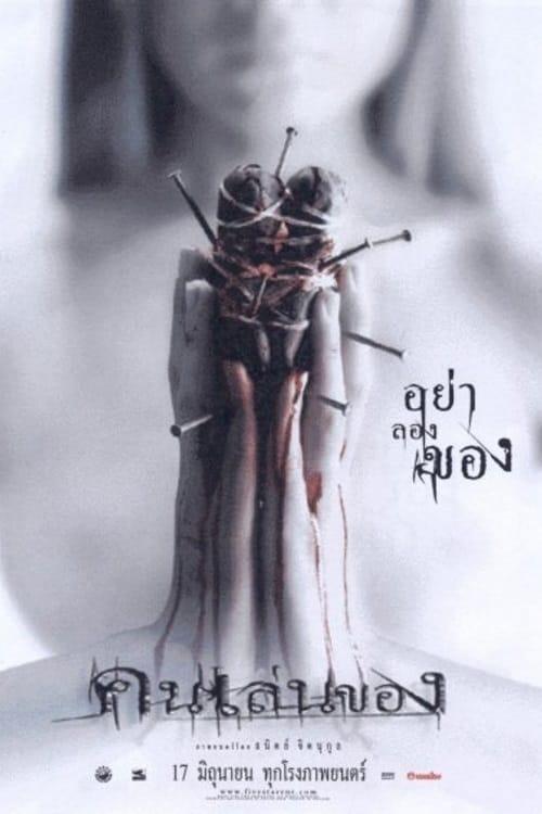 ดูหนังออนไลน์ฟรี Art of the Devil (2004) คนเล่นของ