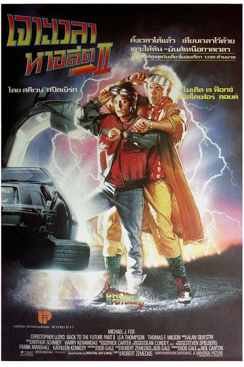 ดูหนังออนไลน์ฟรี Back to the future 2 (1989) เจาะเวลาหาอดีต 2