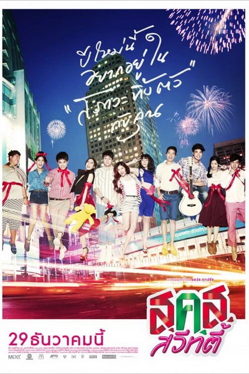ดูหนังออนไลน์ฟรี Bangkok Sweety (2011) ส.ค.ส. สวีทตี้