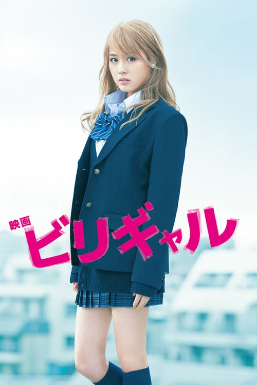 ดูหนังออนไลน์ฟรี Biri Gal (2015) Flying Colors บีลี่เกล สาวน้อยวัยวุ่น (ซับไทย)