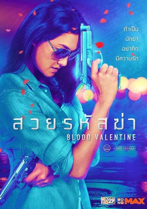 ดูหนังออนไลน์ฟรี Blood Valentine (2019) สวยรหัสฆ่า