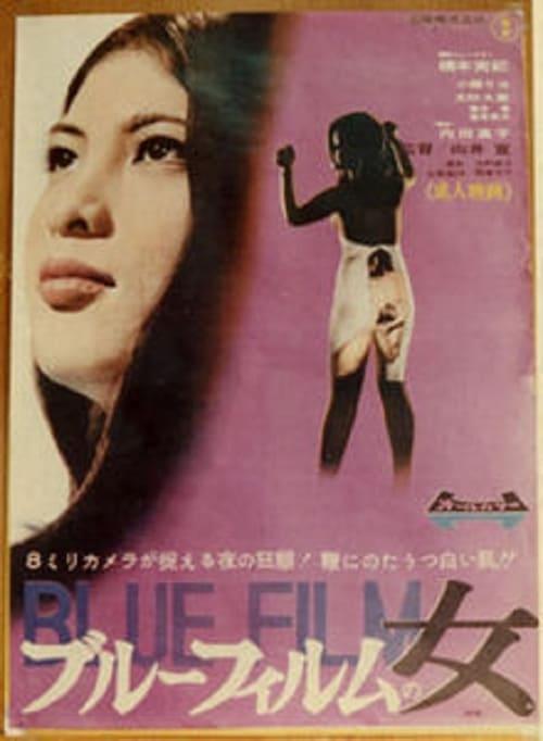 ดูหนังออนไลน์ฟรี Blue Film Woman (1969) หนัง Pink Film ญี่ปุ่น