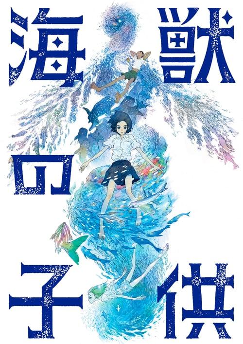 ดูหนังออนไลน์ฟรี Children of the Sea (2019) รุกะผจญภัยโลกใต้ทะเล