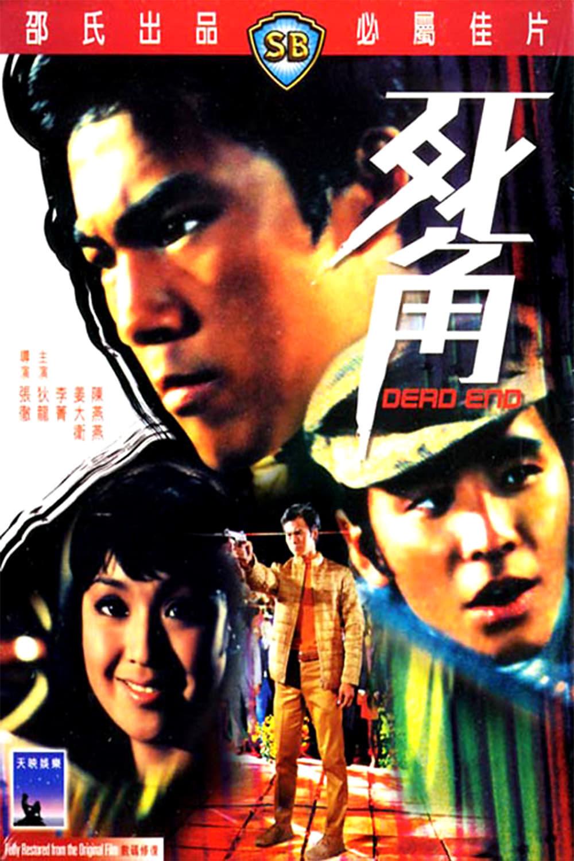 ดูหนังออนไลน์ฟรี Dead End (1969) ไอ้หนุ่มกระสุนนัดเดียว