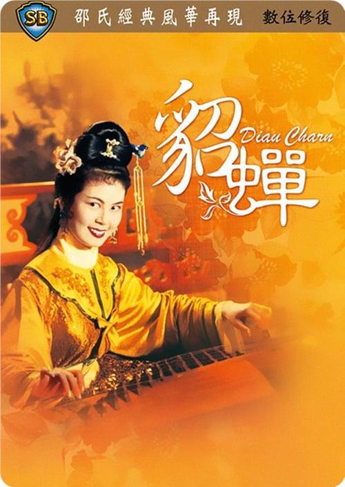 ดูหนังออนไลน์ฟรี Diau Charn (1958) เตียวเสี้ยน