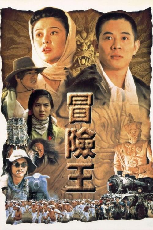 ดูหนังออนไลน์ฟรี Dr.wai in the scripture with no words (1996) ดร.ไว คนใหญ่สุดขอบฟ้า