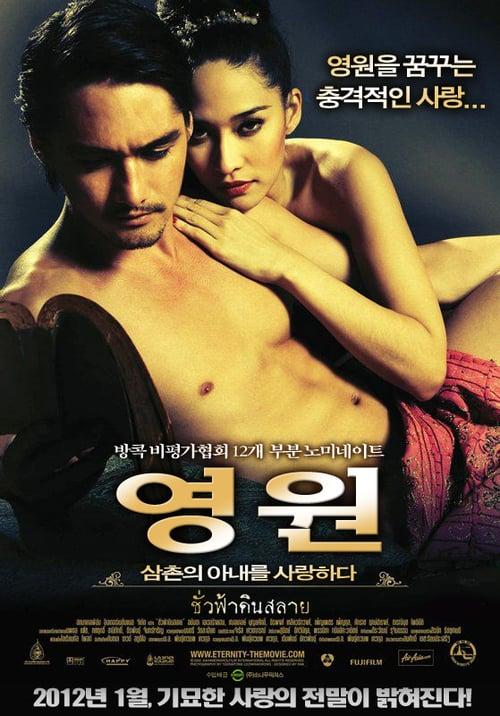 ดูหนังออนไลน์ฟรี Enternity (2010) ชั่วฟ้าดินสลาย