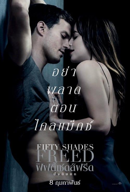 ดูหนังออนไลน์ฟรี Fifty Shades 3 Freed (2018) ฟิฟตี้เชดส์ฟรีด