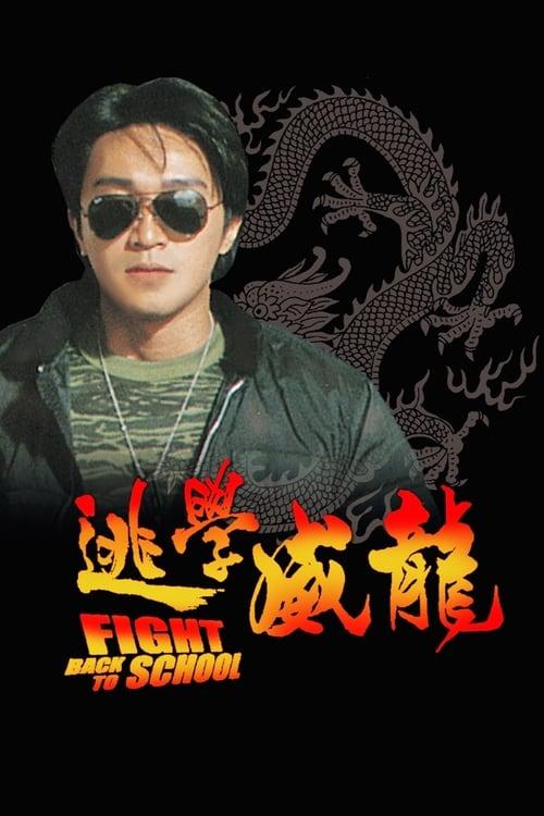ดูหนังออนไลน์ฟรี Fight Back to School 1 (1991) คนเล็กนักเรียนโต ภาค 1