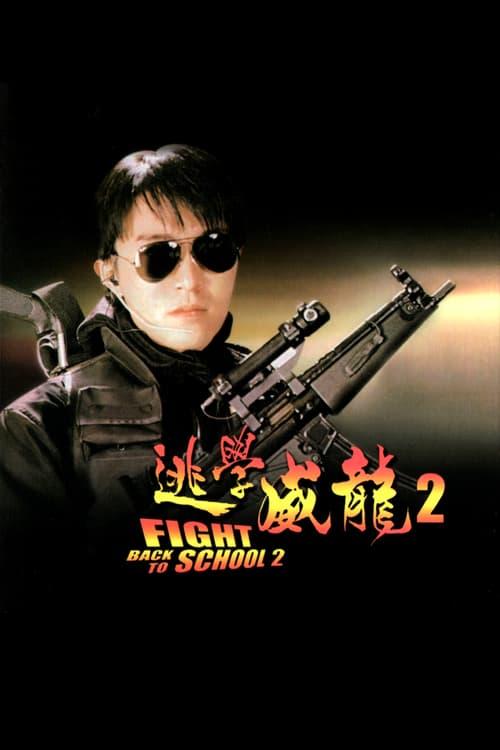 ดูหนังออนไลน์ฟรี Fight Back to School 2 (1992) คนเล็กนักเรียนโต 2