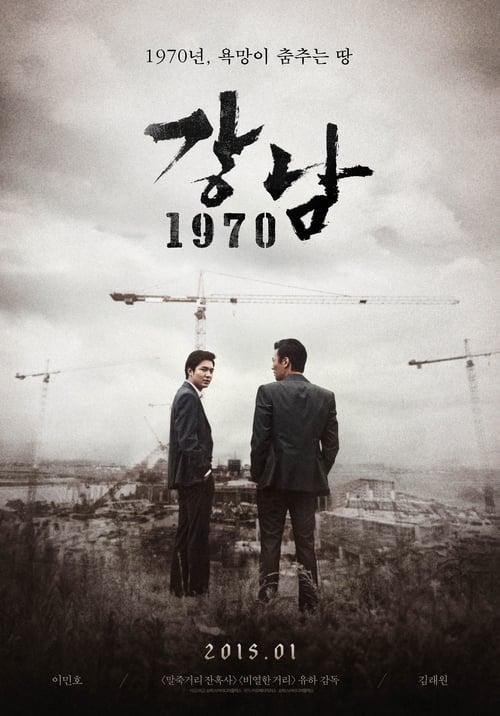 ดูหนังออนไลน์ฟรี Gangnam Blues (2015) โอปป้า ซ่ายึดเมือง