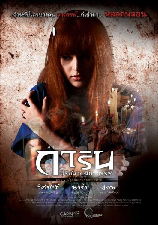 ดูหนังออนไลน์ฟรี Garin Movie Project (2012) การิน ปริศนาคดีอาถรรพ์