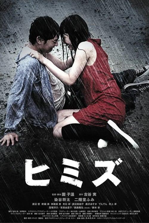 ดูหนังออนไลน์ฟรี Himizu (2011) รักรากเลือด