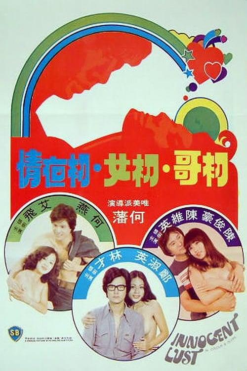 ดูหนังออนไลน์ฟรี Innocent Lust (1977) เรท18+ Soundtrack