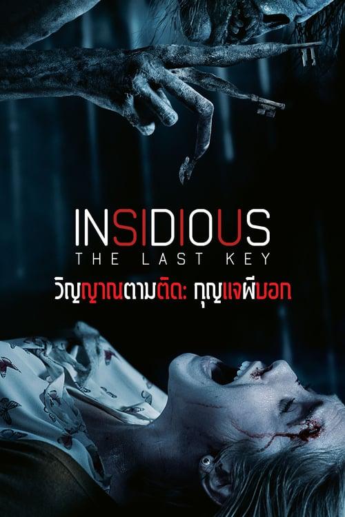 ดูหนังออนไลน์ฟรี Insidious The Last Key (2018) วิญญาณตามติด: กุญแจผีบอก