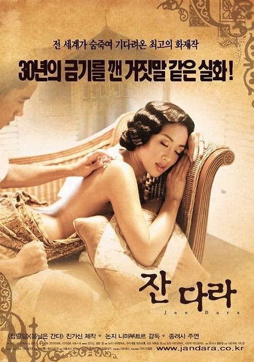 ดูหนังออนไลน์ฟรี Jan Dara (2001) จันดารา