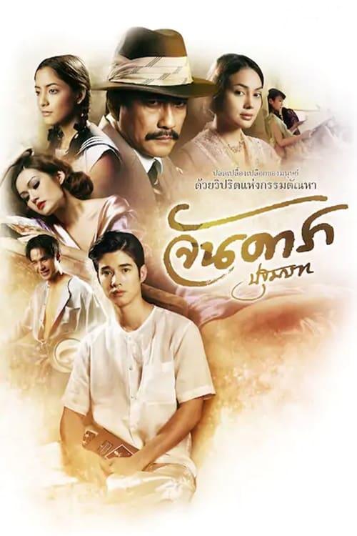 ดูหนังออนไลน์ฟรี Jandara The Begining (2012) จันดารา ปฐมบท