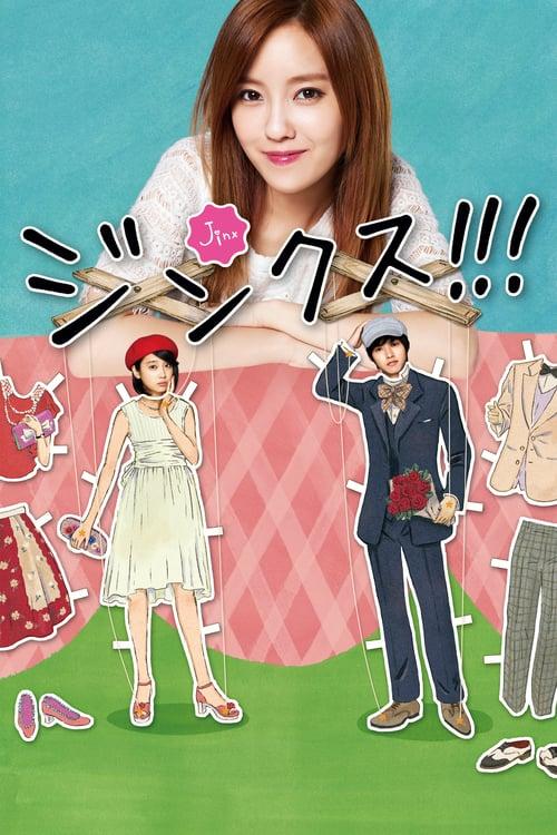 ดูหนังออนไลน์ฟรี Jinx (2013) กามเทพสาวสื่อรัก (ซับไทย)