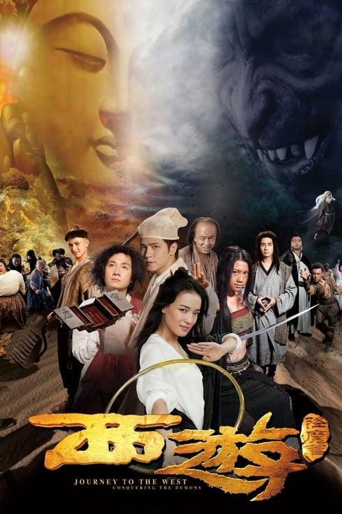 ดูหนังออนไลน์ฟรี Journey to the West Conquering the Demons (2013) ไซอิ๋ว 2013 คนเล็กอิทธิฤทธิ์หญ่าย
