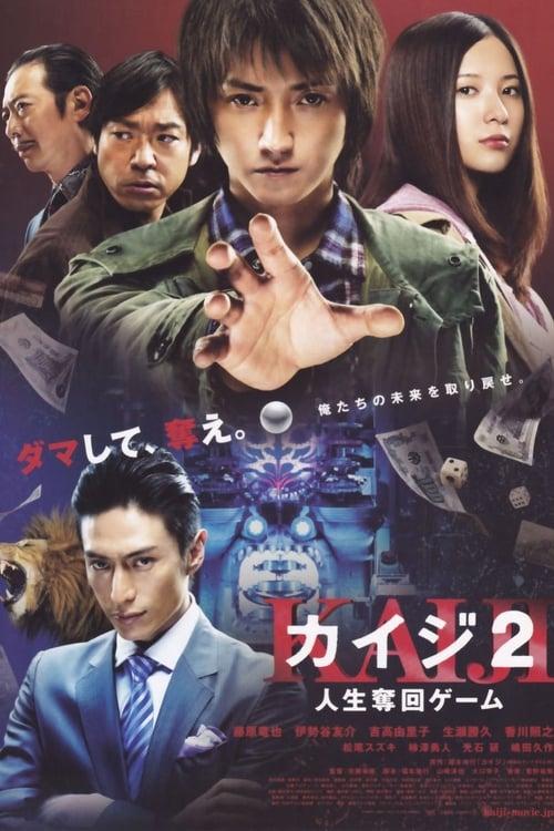 ดูหนังออนไลน์ฟรี Kaiji The Ultimate Gambler 2 (2011) ไคจิ กลโกงมรณะ 2