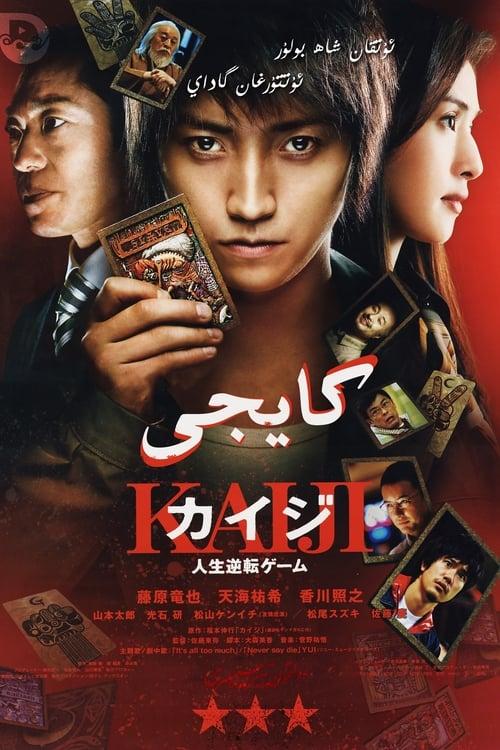 ดูหนังออนไลน์ฟรี Kaiji The Ultimate Gambler (2009) ไคจิ กลโกงมรณะ