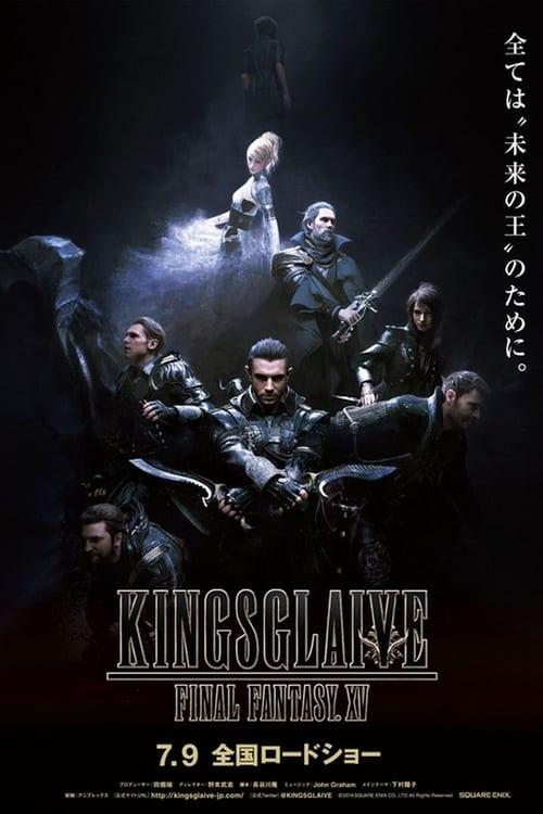 ดูหนังออนไลน์ฟรี Kingsglaive Final Fantasy XV (2016) ไฟนอล แฟนตาซี 15 : สงครามแห่งราชันย์