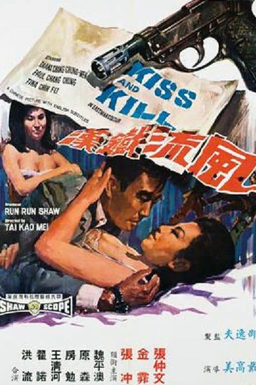 ดูหนังออนไลน์ Kiss And Kill (1967) Shaw Brothers จูบแล้วฆ่า